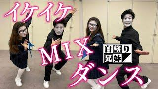 白塗り兄妹の大冒険#7「イケイケMIXダンス!」
