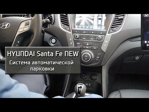 Santa Fe Premium: Система автоматической парковки
