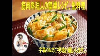 親子丼(卵二度入れ)Oyako-don,a bowl of rice topped with chicken and eggs.
