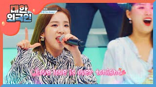 오마이갓! 2NE1 산다라박 라이브라니! 'Go Away' l #대한외국인 l EP.104