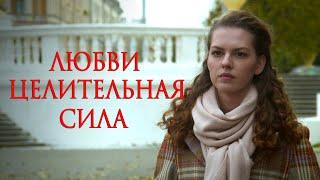 ЛЮБВИ ЦЕЛИТЕЛЬНАЯ СИЛА - Серия 1 / Мелодрама. Драма
