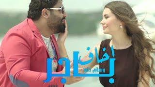 Wissam Dawod - akhaf bacher تحميل MP3
