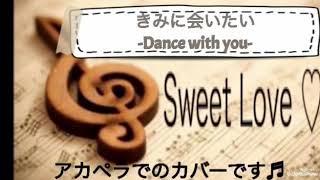 mqdefault - 高橋一生/きみに会いたい-Dance with you-『東京独身男子』主題歌♪女性が歌う♪原曲キーフルcover♪