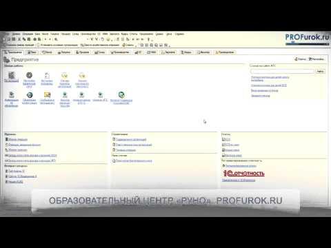 Оформление авансового отчета в программе 1С 8.2