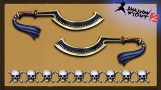 Shadow Fight 2 - СМЕРТЕЛЬНОЕ ОРУЖИЕ!