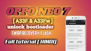 oppo unlock bootloader - मुफ्त ऑनलाइन