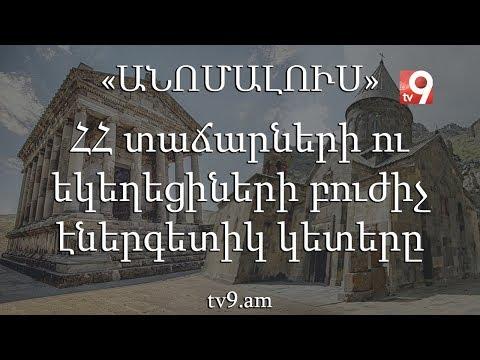 ՀՀ տաճարների ու եկեղեցիների բուժիչ էներգետիկ կետերը․ «Անոմալուս» Կարեն Եմենջյանի հետ։