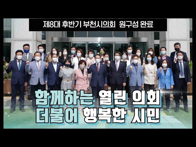 제8대 후반기 부천시의회 원구성 완료!