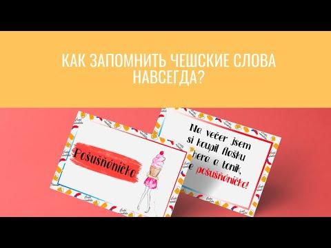 Учим чешский по карточкам   Набор карточек для изучения разговорного чешского «Neotřelá čeština