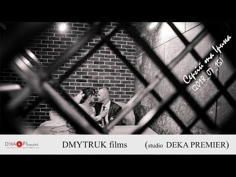 """Dmytruk FILMS - студія """"Deka Premier"""", відео 1"""