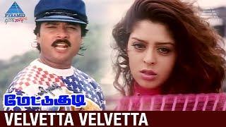 Mettukudi Tamil Movie Songs | Velvetta Velvetta Video Song | Karthik | Nagma | Pyramid Glitz Music