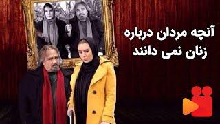 Anche Mardan Darbareye Zanan Nemidanand | فیلم آنچه مردان درباره زنان نمیدانند