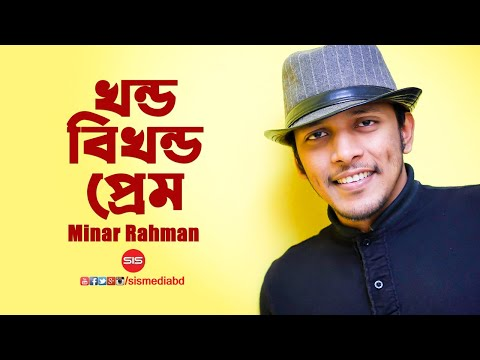 MINAR | KHONDO BIKHONDO PREM | খন্ড বিখন্ড প্রেম | Nayok Movie Song | Lyric Video | SIS Media