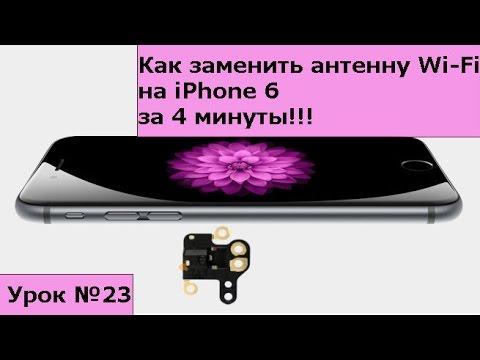 Замена антенны Wi-Fi на iPhone 6,  инструкция как своими руками заменить антенну wifi на айфоне 6