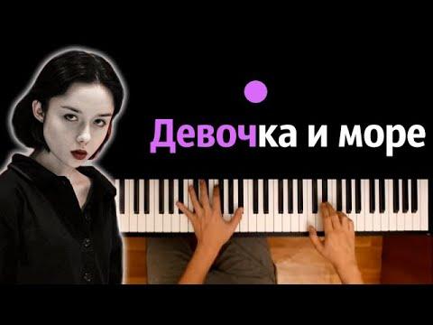 polnalyubvi - Девочка и Море ● караоке   PIANO_KARAOKE ● ᴴᴰ + НОТЫ & MIDI