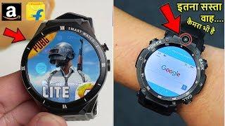 ऐसा Android Smartwatch जिसे दुनिया में