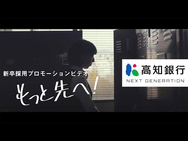 【新卒採用PV】高知銀行NEXT GENERATION