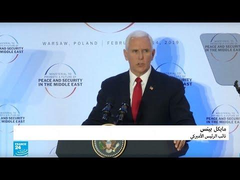العرب اليوم - شاهد: مايكل بينس يؤكّد أنّ أميركا