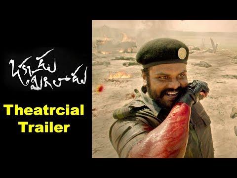 Okkadu Migiladu Movie Theatrical Trailer