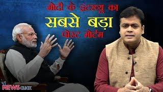 न्यूज़चक्र विद अभिसार शर्मा एपिसोड 9: मोदी के इंटरव्यू का सबसे बड़ा पोस्टमार्टम