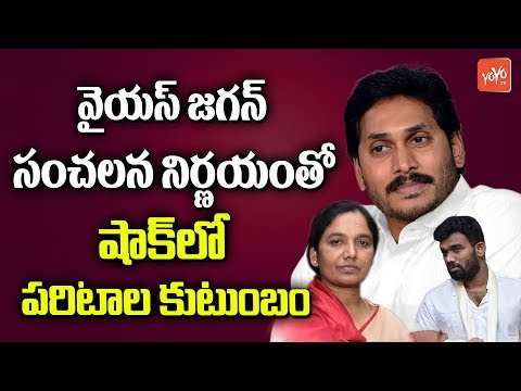 Paritala Ravi's Family Shocked by YS Jagan Sensati | Youtube