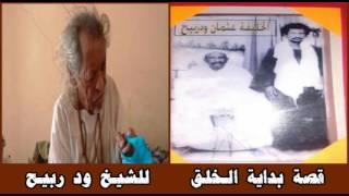 تحميل و مشاهدة قصة بداية الخلق للشيخ ود ربيح كلامه عجيب و حكاويه بلا نهايـة MP3