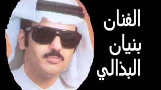 اغاني حصرية يا أم عيون حراقه - بنيان البذالي تحميل MP3
