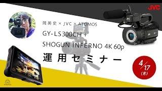 JVC GY-LS300CH + ATOMOS SHOGUN INFERNO 4K 60p運用セミナー
