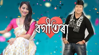 Bogitora Assamese Full Movie||বগীতৰা অসমীয়া চিনেমা||Barasha Rani Akashdeep Assamese movie 2020