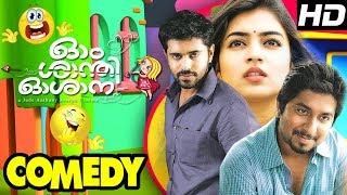 Ohm Shanthi Oshaana Malayalam Movie | Full Comedy Scene | Nivin Pauly | Nazriya | Vineeth Srinivasan