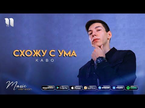 Kabo - Схожу с ума (аудио 2020)