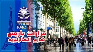 Champs-Elysees Paris شارع الشانزليزيه باريس