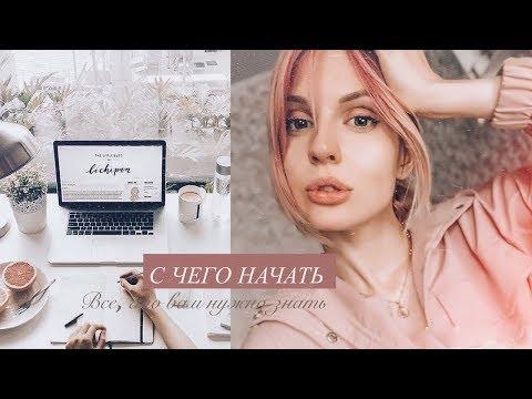 С ЧЕГО НАЧАТЬ БЛОГ? // Хочу быть блогером