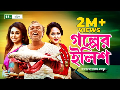 eid natok 2017 golper ilish গল্পের ইলি