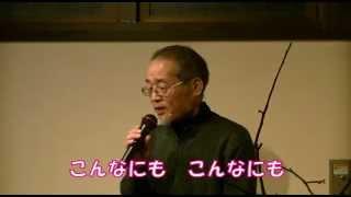 「マディソン郡の恋」 秋元順子=佐久間(カバー)