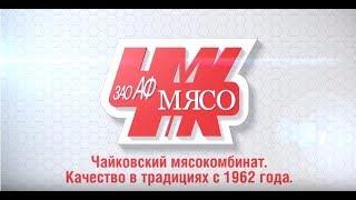 """ЗАО """"Агрофирма """"Мясо"""" (Документальный фильм, 2017)"""