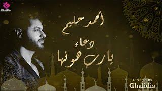 Ahmed Halim - Ya Rab Hwnha | دعاء يا رب هونها - أحمد حليم تحميل MP3