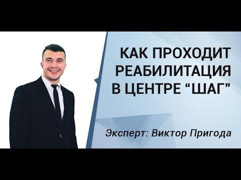 """Как проходит реабилитация нарко и алкозависимых в центре """"Шаг"""""""