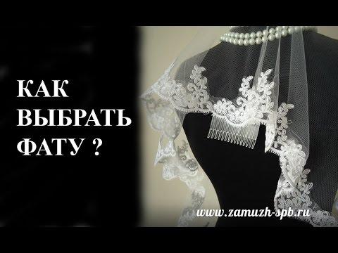 Как выбрать фату к свадебному платью?❤ ❤ ❤