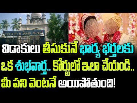 Supreme Court Sensational Verdict On Divorce | Telugu Boxoffice
