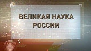 Великая наука России. Владимир БЕХТЕРЕВ.