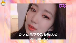 gugudan-Silly 日本語訳