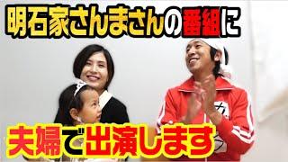 明石家さんまさんの番組にヨメサックと出演します