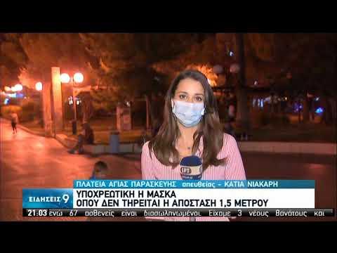 Κορονοϊός | Υποχρεωτική μάσκα και σε εξωτερικούς χώρους | 15/09/2020 | ΕΡΤ