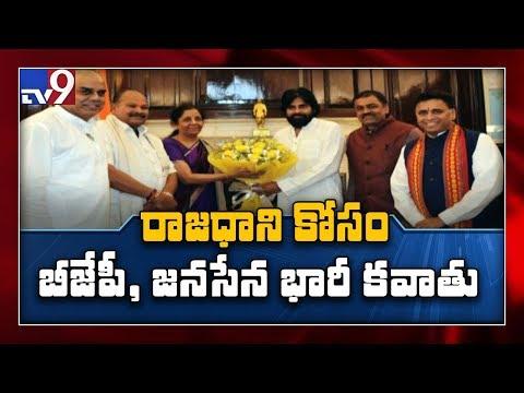 BJP లో విలీన ప్రసక్తే  లేదన్న Pawan Kalyan - TV9