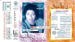 تحميل اغاني رباب : حقك على راسي ياسيدي من فوق ( أرجو العفو ) 1995 MP3
