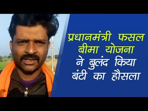 Pradhan Mantri Fasal Bima Yojana: We got Rs 16000 under this scheme – Banti Rathore, Ratlam (MP)