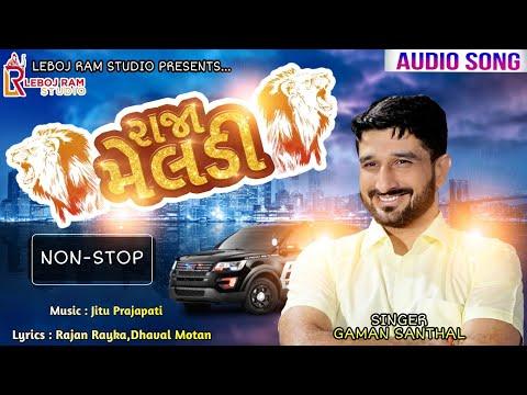 Download Raja Meladi || રાજા મેલડી || Gaman Santhal | 2019 Super Hits Album Songs || Leboj Ram Studio HD Mp4 3GP Video and MP3