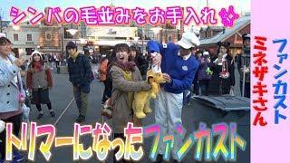 ファンカスト ミネザキさん「トリマーになったファンカスト」(2019.2)【HaNa】