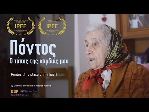 «ΠΟΝΤΟΣ… Ο τόπος της καρδιάς μου» το νέο ντοκιμαντέρ του Θεόδωρου Αλεπίδη (βίντεο)